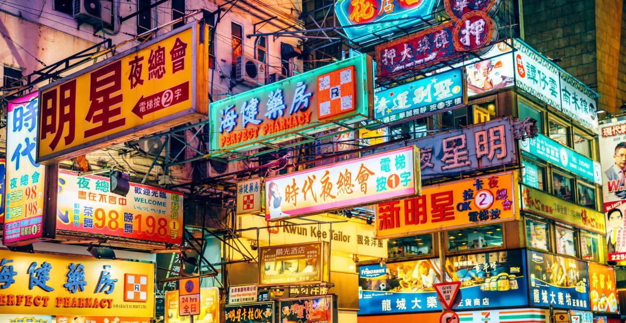 Hongkong Street Scene with Neon signs at night, Kina, Hong Kong